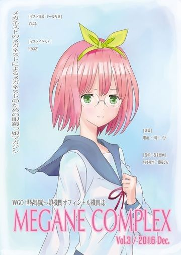 オフィシャル機関誌 MEGANE COMPLEX Vol.4 2017 Aug.