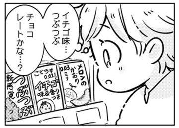 れんげとコンドーム(1)