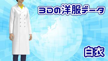 3Dの白衣のデータ
