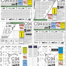 C94:サークル/企業ブースのA4サイズの配置図MAP
