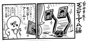 モニターアーム編