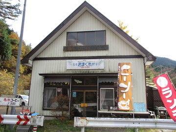ヤビツ峠の「きまぐれ喫茶店」