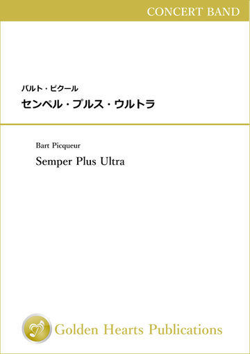 ベルギーの作曲家バルト・ピクール氏(Bart Picqueur)と契約、第1弾として「センペル・プルス・ウルトラ(Semper Plus Ultra)」の販売を開始しました