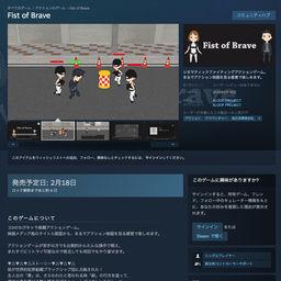 インディーゲーム「フィスト・オブ・ブレイブ」Steam(Windows)版およびMac版が2/18に発売