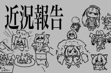 【近況報告】6月