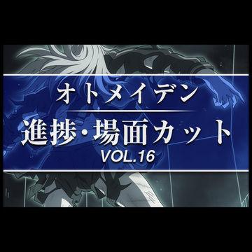 進捗・場面カット VOL.16