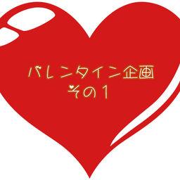 【タダdeらぶ期間限定】バレンタイン企画その1