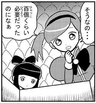 本日のひとコマ【92話2・3ページ】