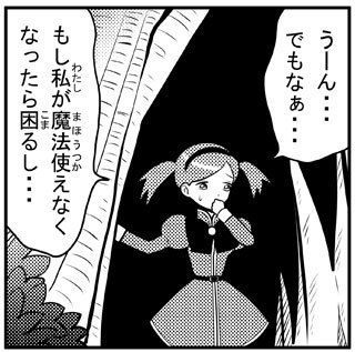 本日のひとコマ【92話4・5ページ】