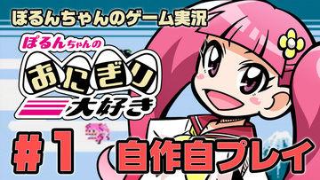 ぽるんちゃんのゲーム実況「おにぎり大好き #01」