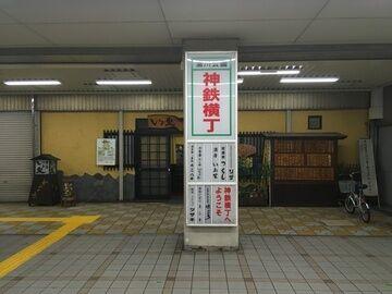 昭和レトロを探しに 神戸市2 湊川、さらばミナイチ
