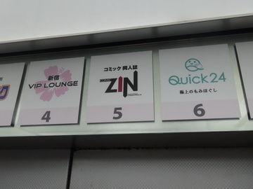 最近のC◯MIC ZIN(2020/06)