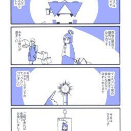 幻想百珍2月8日~14日まとめ