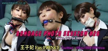 7月24日、金曜祝日に王子妃Fay Princeさんのボンデージ撮影会開催!