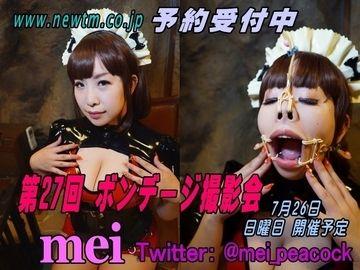 7月26日、日曜にmeiさんのボンデージ撮影会開催!