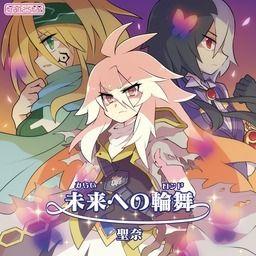 魔神少女3主題歌「未来への円舞」シングル