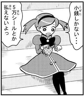 本日のひとコマ【92話14・15ページ】
