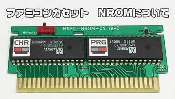 ファミコンカセット NROMについて