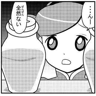 本日のひとコマ【92話16・17ページ】