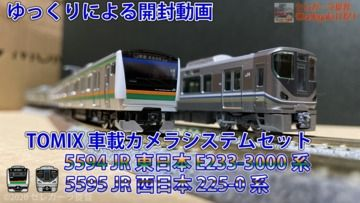 【鉄道模型/Nゲージ】ついに購入!TOMIX 5594/5595 車載カメラシステムセットを開封!【ゆっくり茶番/ゆっくり開封】