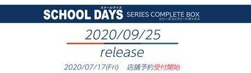 【緊急特報】SCHOOLDAYS SERIES COMPLETE BOX発売日決定!