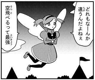 本日のひとコマ【92話18・19ページ】