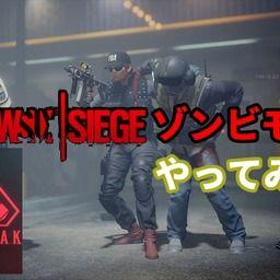 【Rainbow Six Siege】R6SのゾンビモードOutbreakやってみた【字幕実況】