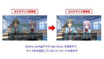 [chara_config]のtalk_focusを指定中、キャラ名がない場合にフォーカスを自動で解除する