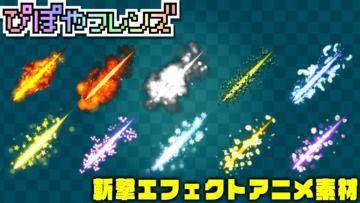 【お宝プラン】6月限定素材「斬撃エフェクト素材セット」