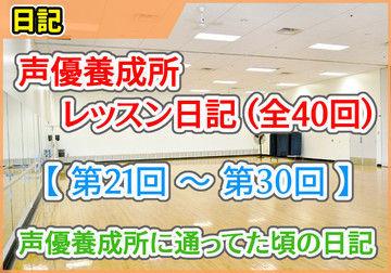 声優養成所 レッスン日記 (全40回)【第21回~第30回】