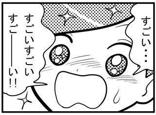 本日のひとコマ【92話26・27ページ】
