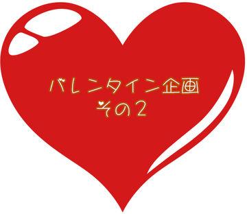 【プチdeらぶ】バレンタイン企画その2