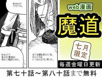 [今月限定・無料公開]web漫画『魔道』72