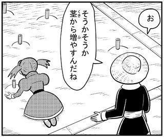 本日のひとコマ【92話28・29ページ】