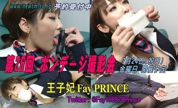 7月24日、金曜祝日に開催の王子妃 Fay Pinceさんのボンデージ撮影会詳細決定!