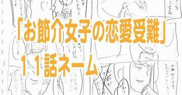 【ネーム&コラム】「お節介女子の恋愛受難」11