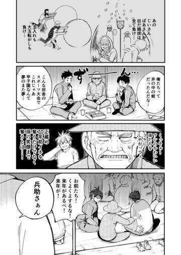 じいさんばあさん若返る【37】