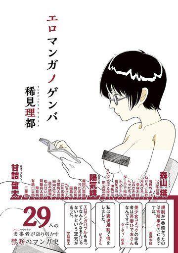 【告知】『エロマンガノゲンバ』12月20日発売