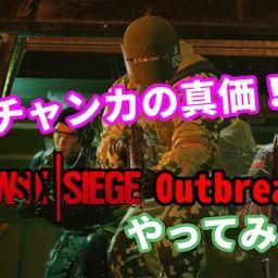 【Rainbow Six Siege】R6SのゾンビモードOutbreakやってみたその2【字幕実況】