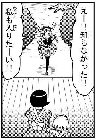 本日のひとコマ【93話4・5ページ】