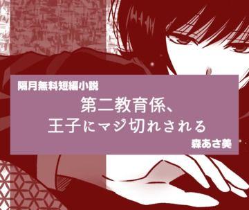 隔月無料短編小説『第二教育係、王子にマジ切れされる』