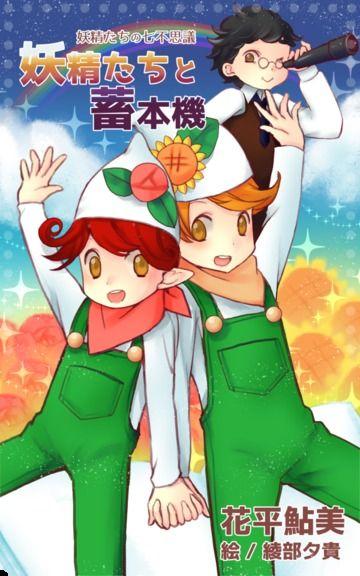 花平鮎美先生「妖精たちの七不思議 妖精たちと畜本機」表紙執筆のお知らせ!