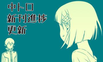07月14日更新 (中トロ)