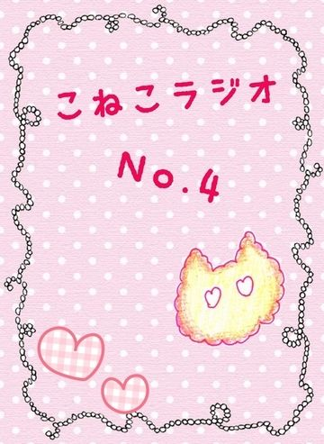 こねこラジオNo.4