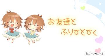 *お友達とフリートーク【2】*行近乃和ちゃんとお喋り配信