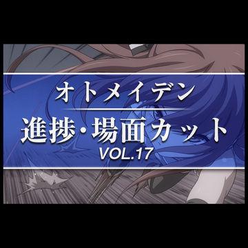 進捗・場面カット VOL.17