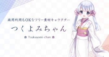 つくよみちゃんが「フリー素材キャラクター」としてデビュー! 公式サイトができました!