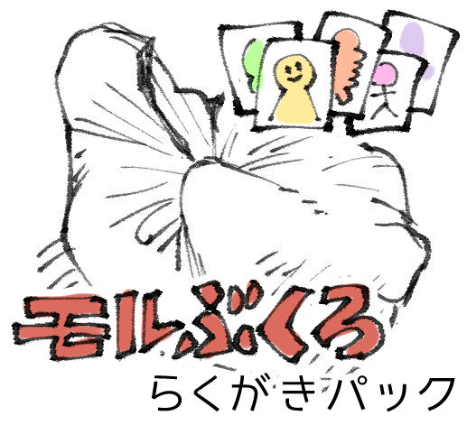 モルぶくろ(近況とらくがきパック)
