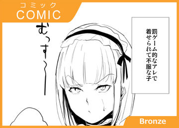 【漫画】不本意な女装子