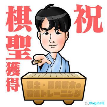 祝棋聖獲得・藤井聡太